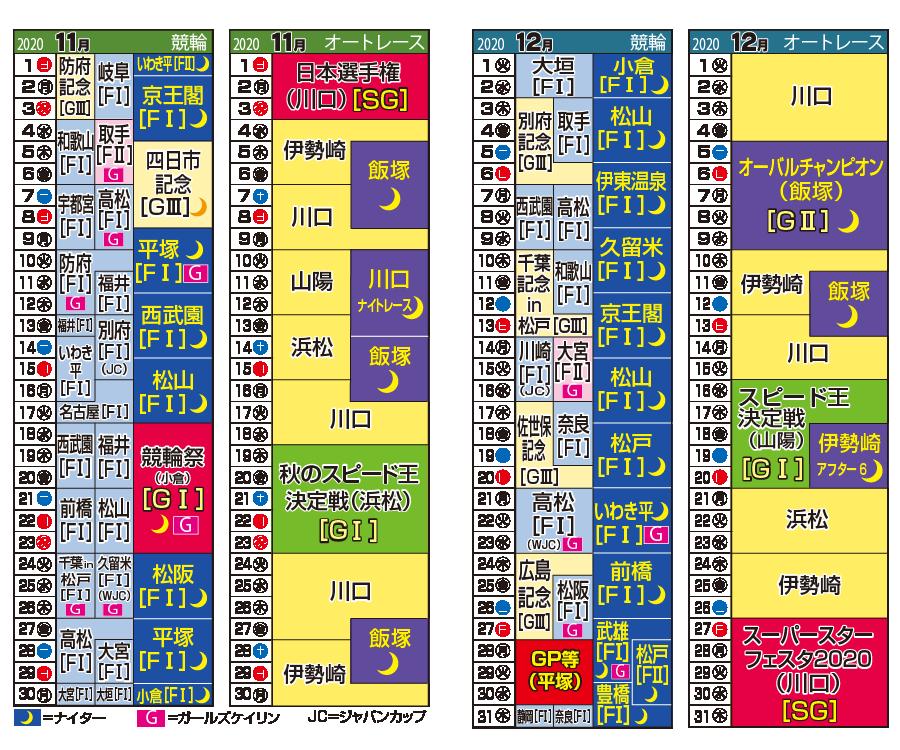 ポケカレ202011-12