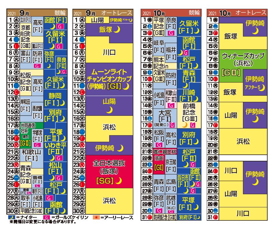 ポケカレ202109-10