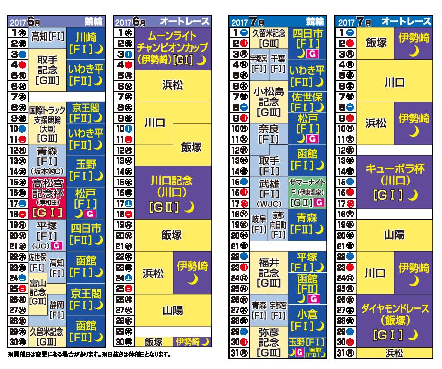 ポケカレ201706-201707