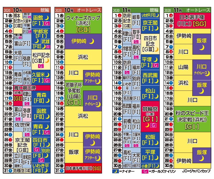ポケカレ202010-11