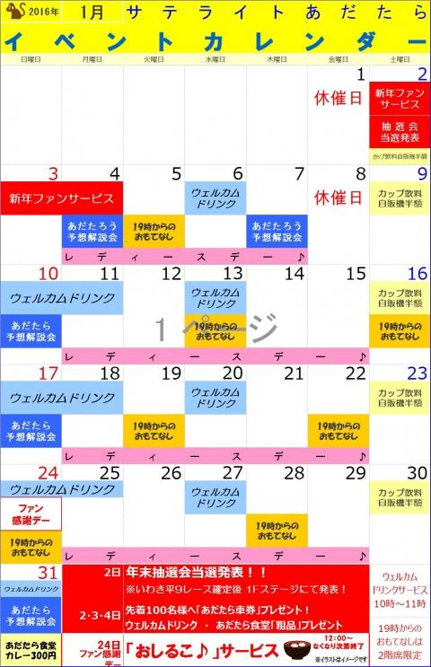 イベントHP1月
