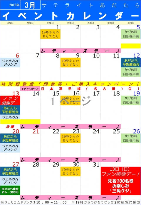 イベントカレンダー3月