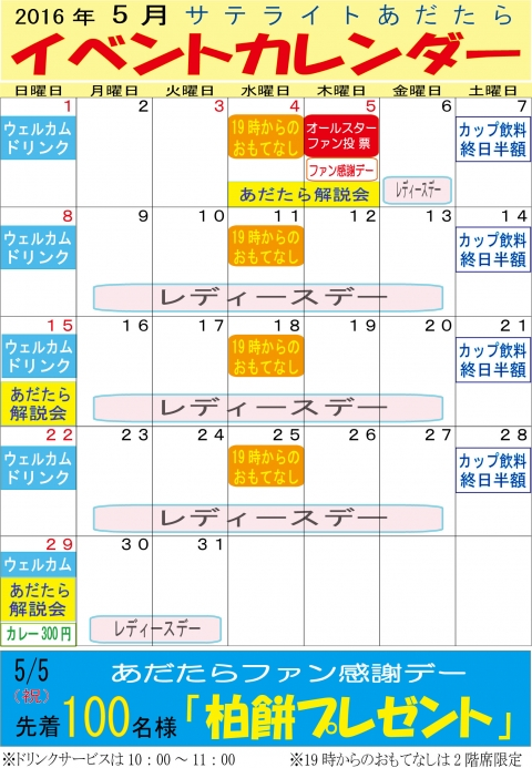 イベントカレンダー(5月)
