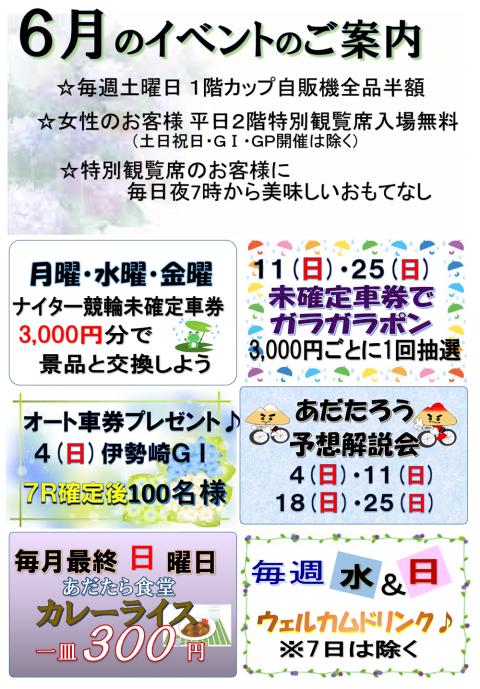 6月イベント
