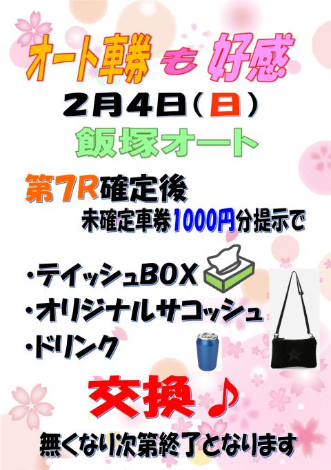 車券 (2)