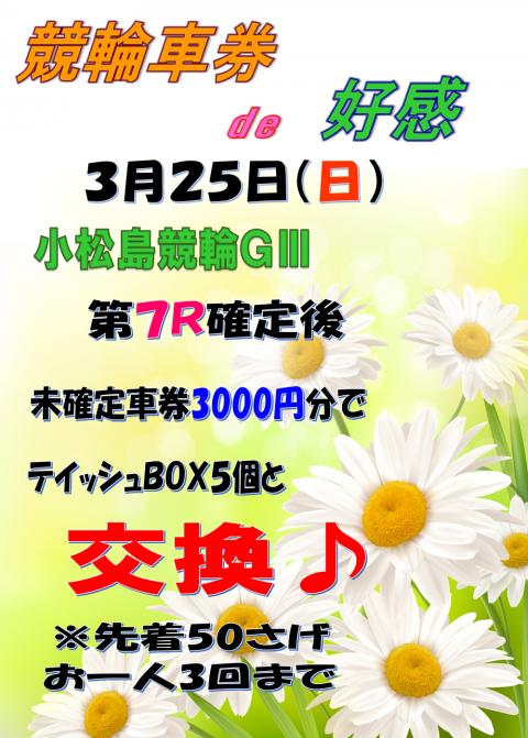 車券3.25