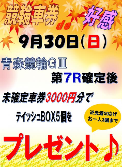 0930車券
