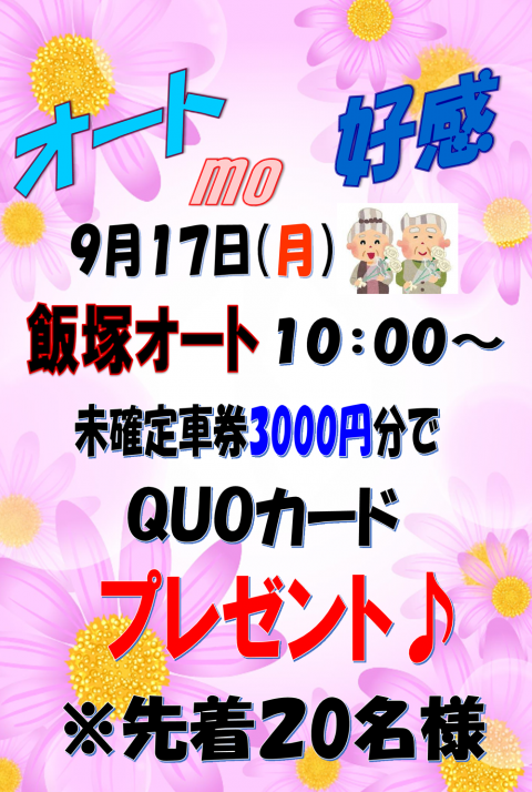 0917オート車券QUO
