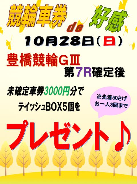 1028車券