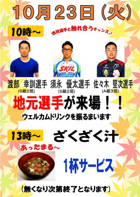 10月イベント2018 ざくざく汁