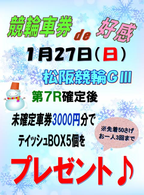 車券0127