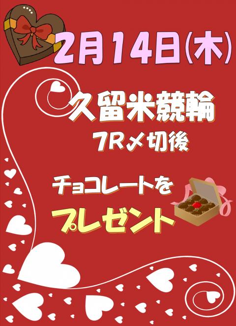バレンタイン0214