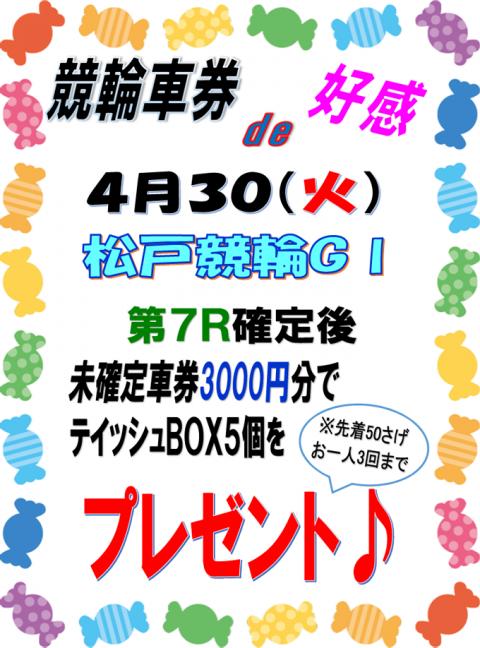 車券0430