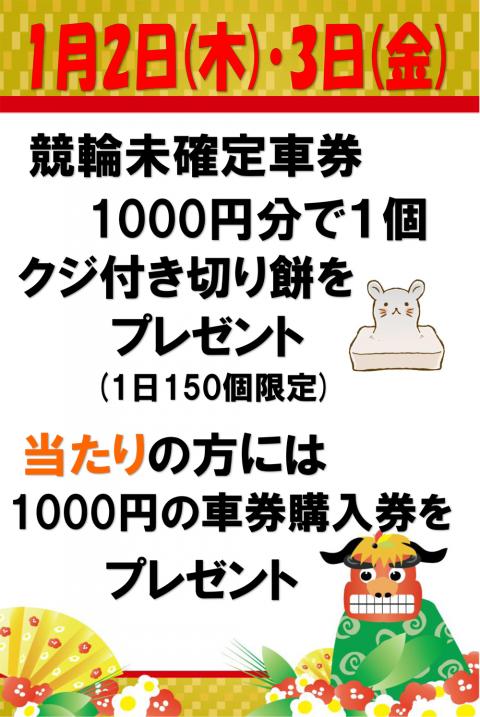 202001kirimochi