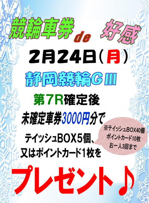 keirin202002