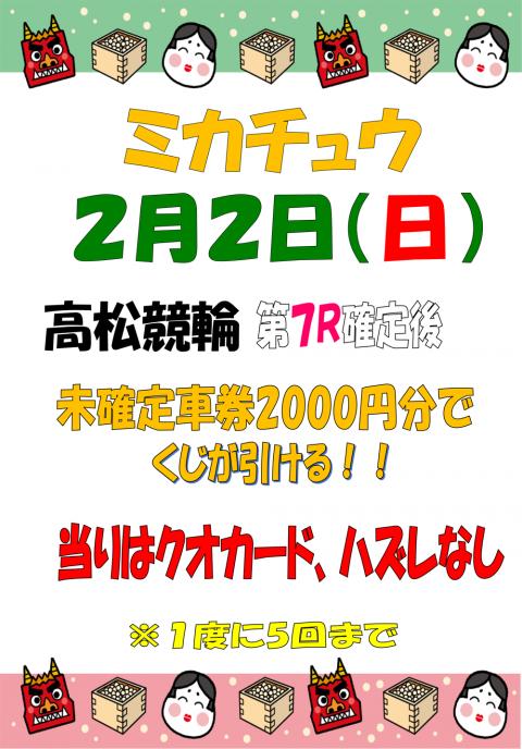 mikachu20202